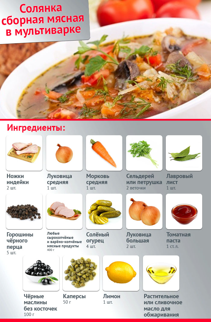 солянка мясная в горшочках рецепт в духовке
